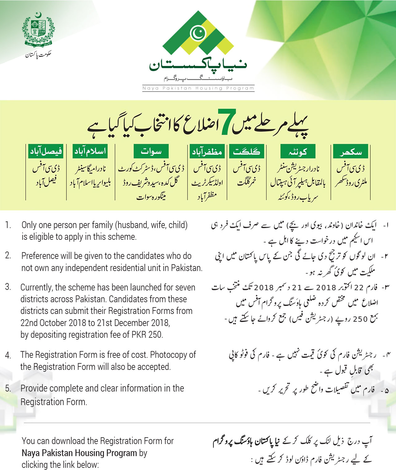 Prime-Minister-Naya-Pakistan-Housing-Program